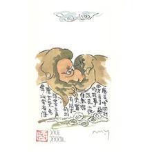 Yamada Mitsuzo: Illustration No. 6 from Journey to the West - Robyn Buntin of Honolulu