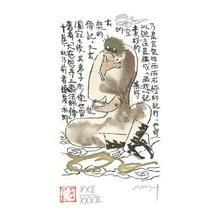 Yamada Mitsuzo: Illustration No. 22 from Journey to the West - Robyn Buntin of Honolulu