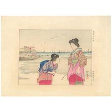 Tsukioka Kogyo: Clam Digging - Robyn Buntin of Honolulu