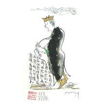 Yamada Mitsuzo: Illustration No. 34 from Journey to the West - Robyn Buntin of Honolulu