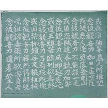 Oda Mayumi: Kannonkyo II (37/66) - Robyn Buntin of Honolulu