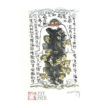 Yamada Mitsuzo: Illustration No. 8 from Journey to the West - Robyn Buntin of Honolulu