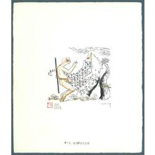 Yamada Mitsuzo: Illustration No. 19 from Journey to the West - Robyn Buntin of Honolulu