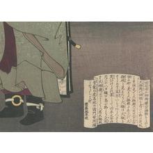 Kobayashi Kiyochika: Ono No Tofu - Robyn Buntin of Honolulu