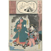 Utagawa Hiroshige: Collection of 100 Poems (Number 69) - Robyn Buntin of Honolulu