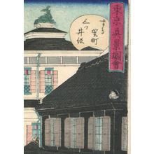 Utagawa Hiroshige III: Metropolitan Tokyo - Robyn Buntin of Honolulu