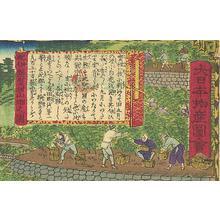Utagawa Hiroshige III: Orange Grove in Kii - Robyn Buntin of Honolulu