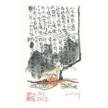 Yamada Mitsuzo: Illustration No. 13 from Journey to the West - Robyn Buntin of Honolulu