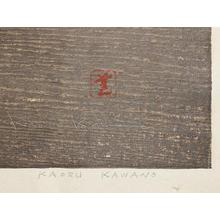 Kawano Kaoru: Dancing Figure (Kamuro) 114/300 - Robyn Buntin of Honolulu