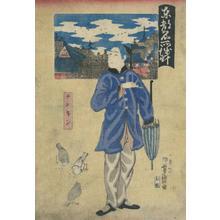 Utagawa Yoshimori: Nankin (Chinese) - Robyn Buntin of Honolulu