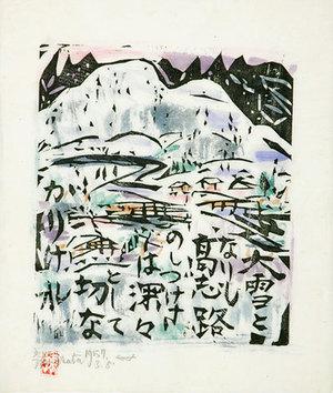 Munakata Shiko: Heavy Snow at Takashiro (the fence of...) (Fukabuka no saku) - Scholten Japanese Art