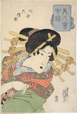 渓斉英泉: A Pocket Mirror of Beauties- Six Immortal Poets of the Era: Ariwara no Narihira (Bijin Kaichu Kagami- Jisei Rokkassen: Ariwara no Narihira) - Scholten Japanese Art