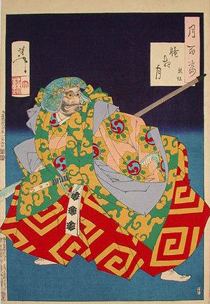 月岡芳年: One Hundred Aspects of the Moon: Hazy Moon- Kumasaka (Tsuki hyakushi: Kumasaka) - Scholten Japanese Art