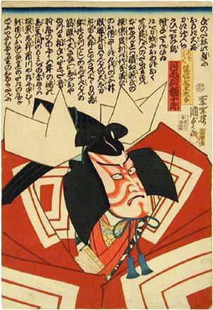 二代歌川国貞: Danjuro in Shibaraku Role - Scholten Japanese Art