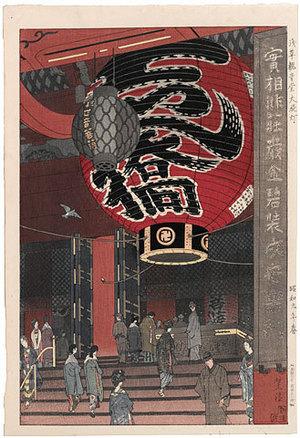 笠松紫浪: Great Lantern at the Kannon Temple, Asakusa (Asakusa Sensoji Dai Chochin) - Scholten Japanese Art