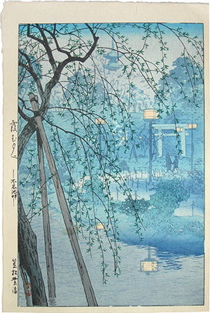 笠松紫浪: Hazy Evening at the Edge of Shinobazu Pond (Kasumu Yube, Shinobazu Chihan) - Scholten Japanese Art