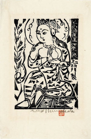 棟方志功: The Healing Buddha (the fence of...) (Yakushi Io Nyorai Zo no saku) - Scholten Japanese Art