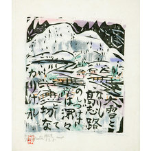 Munakata Shiko: Heavy Snow at Takashiro (the fence of...) (Fukabuka no saku) - Scholten Japanese Art