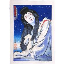 Paul Binnie: A Great Mirror of the Actors of the Heisei Period: Bando Tamasaburo as the Heron Maiden (Heisei yakusha o-kagami: Tamasaburo - Sagi musume) - Scholten Japanese Art