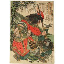 Utagawa Kuniyoshi: The 108 Heroes of the Popular Suikoden: Seimenju Yoshi (Tsuzoku suikoden goketsu hyakuhachinin no hitori: Seimenju Yoshi) - Scholten Japanese Art