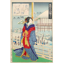 豊原国周: Fifty-Four Modern Feelings (Matched with the Fifty-Four Chapters of Genji): Chapter 50; Azumaya (Genji gojûyonjô: daigoju go, Azumaya) - Scholten Japanese Art