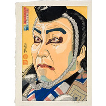 Paul Binnie: A Great Mirror of the Actors of the Heisei Period: Ichikawa Danjuro XII (1946-2013) as Benkei in Kanjincho (A/P) (Heisei yakusha o-kagami: Danjuro - Benkei) - Scholten Japanese Art