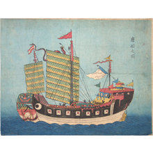Unknown: Picture of a Chinese Ship (To Sen no Zu) - Scholten Japanese Art