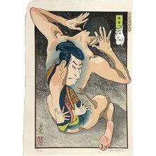 Paul Binnie: A Hundred Shades of Ink of Edo: Sharaku's Caricatures (Edo zumi hyaku shoku: Sharaku no Giga) - Scholten Japanese Art