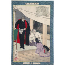 井上安治: Heroes and Heroines of Moral Tales: Reunion of Kirino Toshiaki and Akiko (Kyodo Risshi no Motoi: Akiko) - Scholten Japanese Art