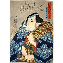 歌川国芳: Typical Types of Manly Fellows in Kuniyoshi's Style: Banzui Chobei (Kuniyoshi moyo sho-fuda tsuketari genkin otoko: Banzui Chobei) - Scholten Japanese Art