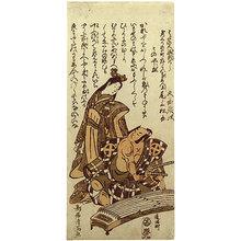 Torii Kiyomitsu: Otani Hiroji and the Onnagata Onoe Matsusuke - Scholten Japanese Art