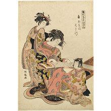 磯田湖龍齋: Models for Fashions: New Designs as Fresh as Young Leaves: Wakamatsu of the Kadotamaya House (Hinagata Wakana Hatsu Moyo: Kadotamaya Uchi Wakamatsu) - Scholten Japanese Art