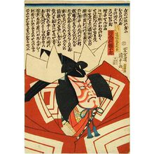 二代歌川国貞: Danjuro in Shibaraku Role - Scholten Japanese Art