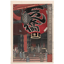 笠松紫浪: Great Lantern at the Kannon Temple, Asakusa (Asakusa Sensoji Dai Chochin) - Scholten Japanese Art