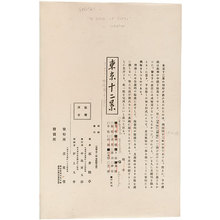 石井柏亭: Twelve Views of Tokyo: title page - Scholten Japanese Art