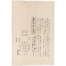 Ishii Hakutei: Twelve Views of Tokyo: title page - Scholten Japanese Art