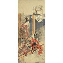 鈴木春信: Seven Komachi in Fashionable Disguise: Komachi on the Way (Furyu Yatsushi Nana Komachi: Kayoi Komachi) - Scholten Japanese Art