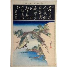 Katsushika Taito II: Monkey Bridge (Saruhashi) - Scholten Japanese Art