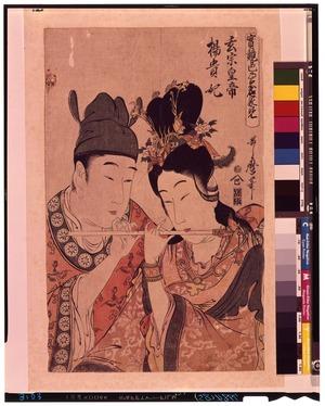 喜多川歌麿: - 東京国立博物館