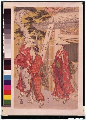 Katsukawa Shunzan: - Tokyo National Museum