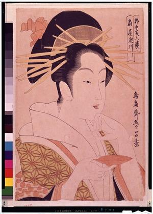 鳥高斎栄昌: - Tokyo National Museum
