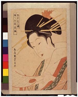 鳥高斎栄昌: - 東京国立博物館