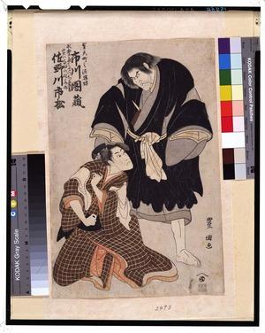 Utagawa Toyohiro: - Tokyo National Museum