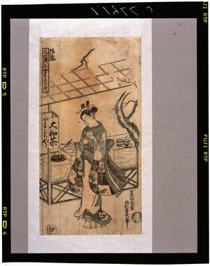西村重長: - 東京国立博物館