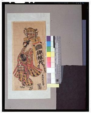 奥村利信: - 東京国立博物館