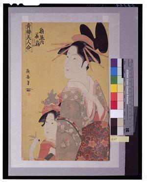 長喜: - 東京国立博物館