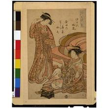 北尾重政: - 東京国立博物館