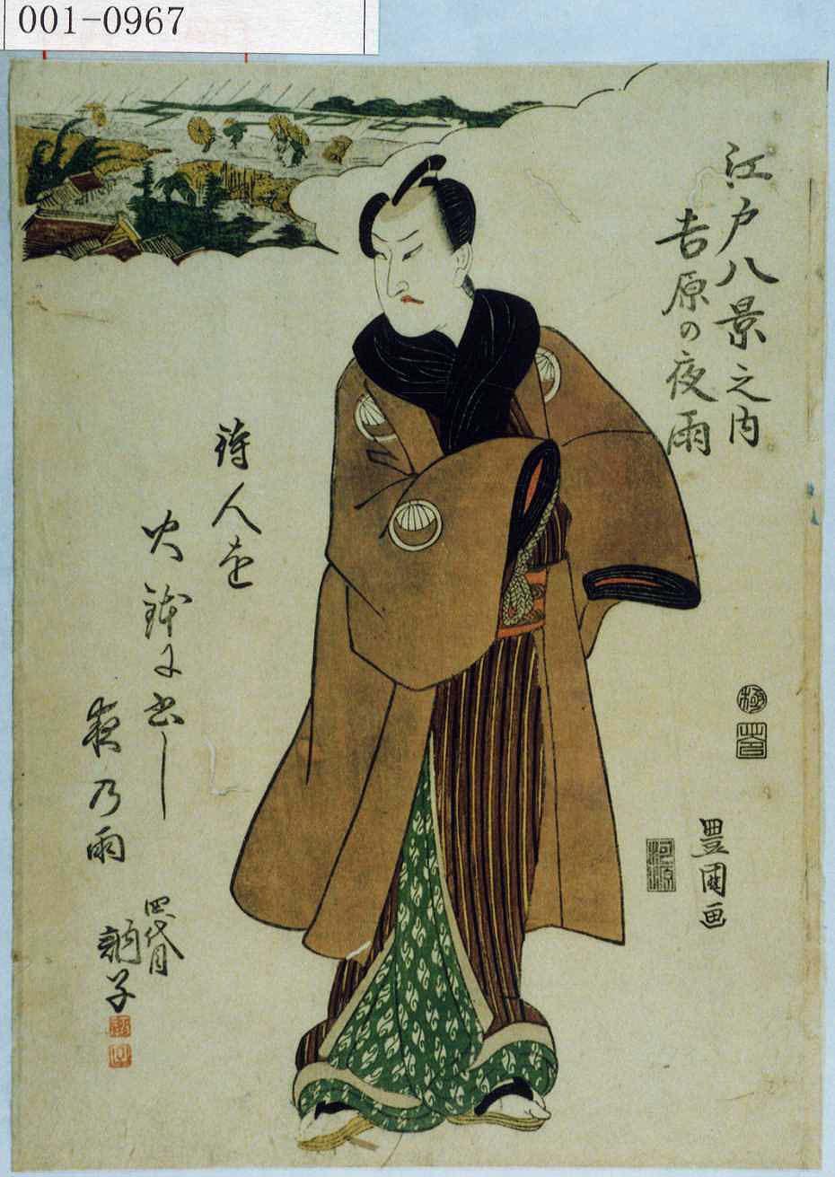 歌川豊国の画像 p1_26