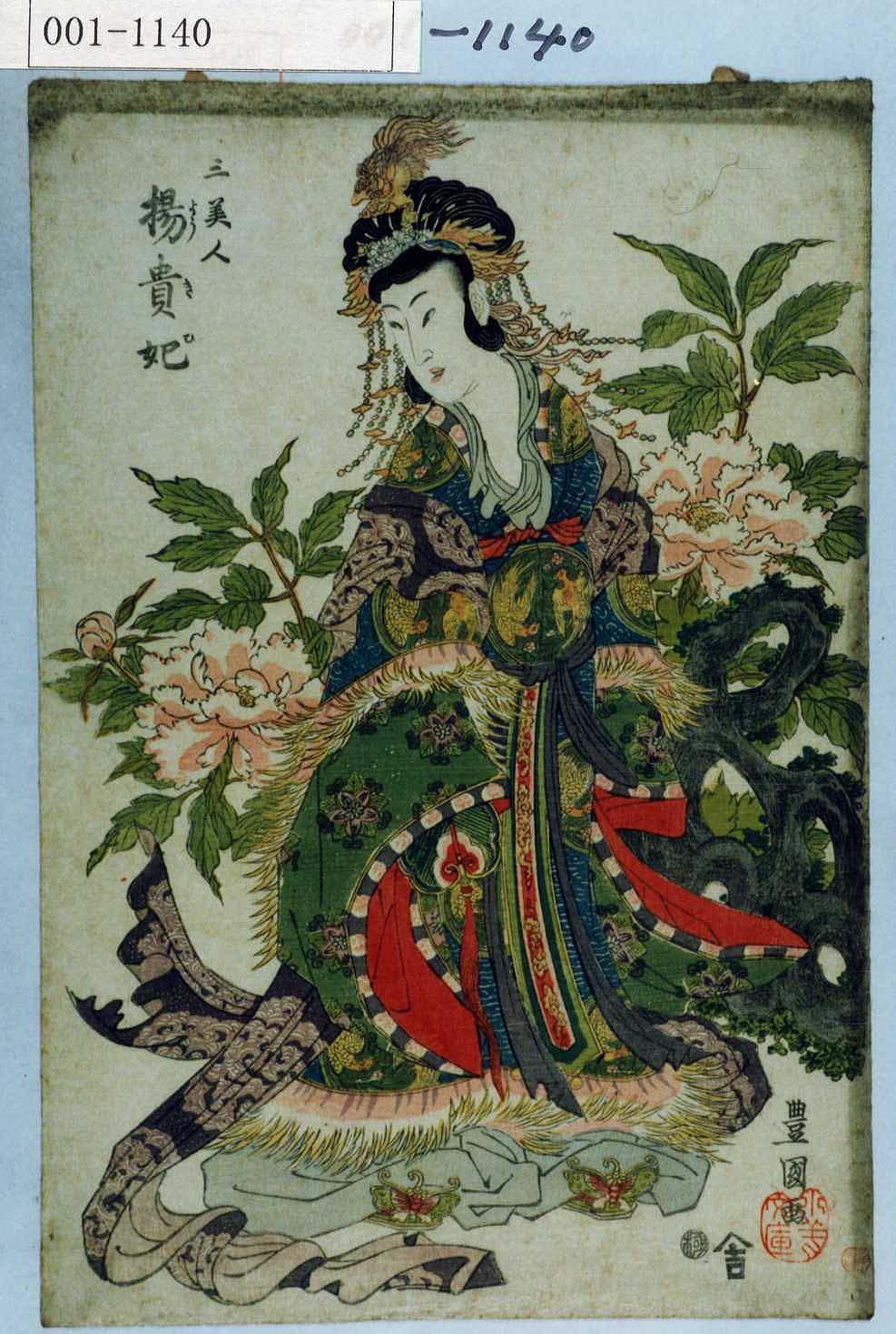 歌川豊国の画像 p1_1