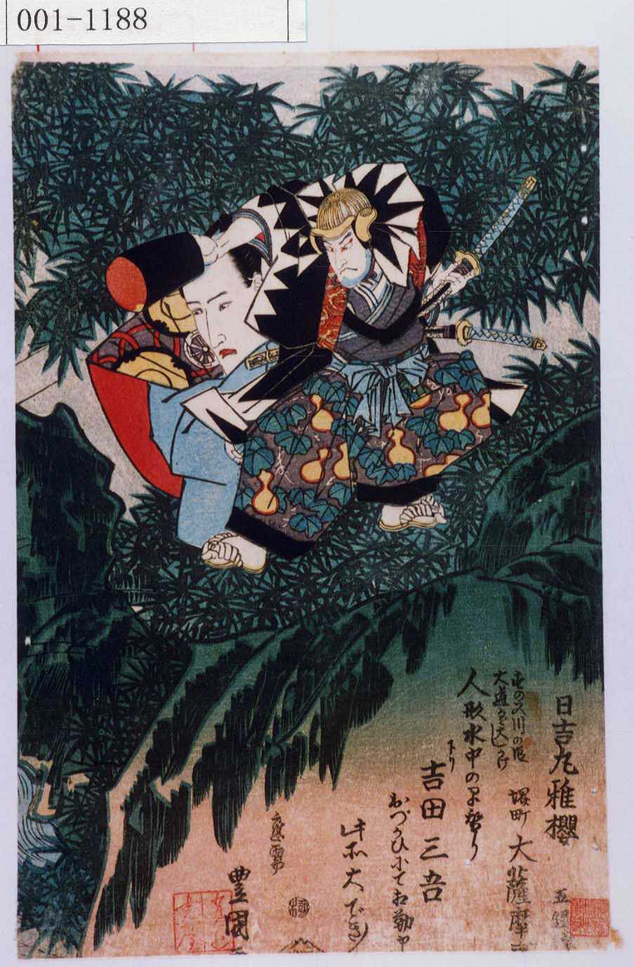 歌川豊国: 「日吉丸稚桜」 - 演...